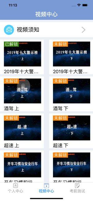 浙江省驾驶人交通安全警示教育APP官网平台图片1