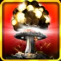 核弹爆炸模拟器无限核弹