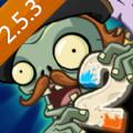 植物大戰僵尸22.5.3破解版
