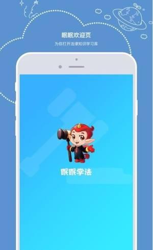 河南青少年普法网登录注册平台答案完整版图片2