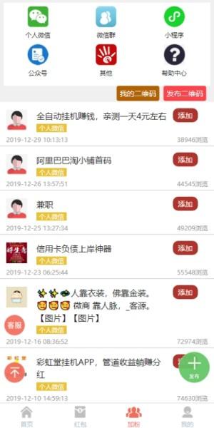 熊猫赚钱app官网图2