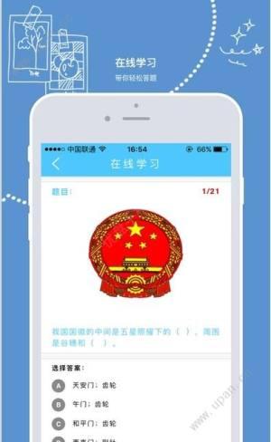 河南青少年普法平台图2
