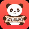 熊猫赚钱app官网版