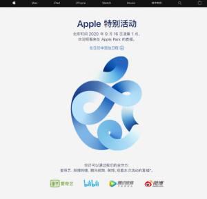 iphone12发布会直播在哪里看?2020苹果秋季新品发布会直播入口图片2