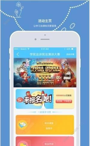 河南青少年普法网登录注册平台答案完整版图片1