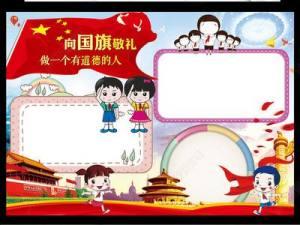 2020国庆节手抄报模板图片素材app图片1