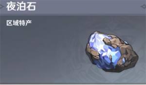 原神夜泊石在哪采集?33个夜泊石矿点位置分布图图片1