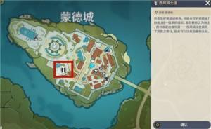 原神骑士团凯亚在哪?支线任务凯亚位置攻略图片2