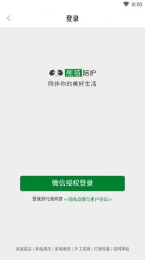 熊猫陪护官网图1