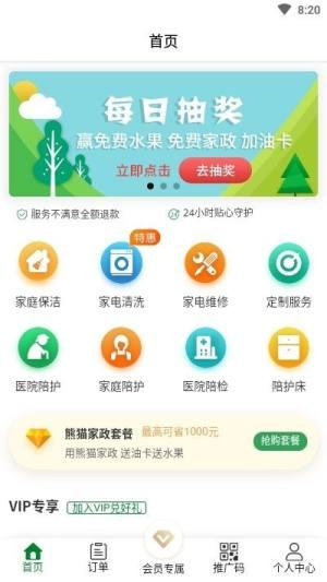 熊猫陪护平台APP客户端图片1