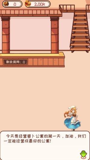 魔力旅社游戏图1