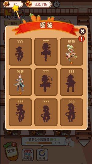 魔力旅社游戏图4