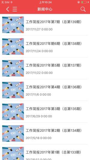 云南省干部在线学习学院APP图3