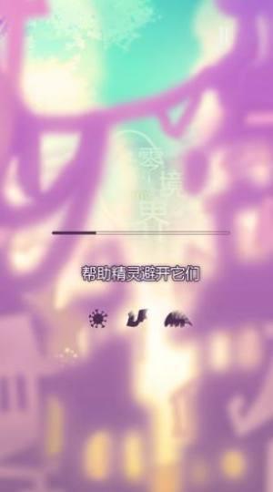 零境界游戏图1