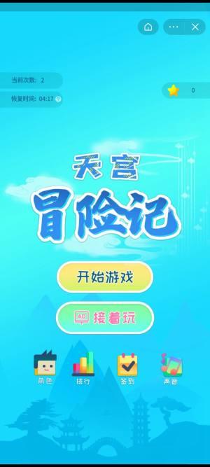 天宫冒险记游戏官方安卓版图片1