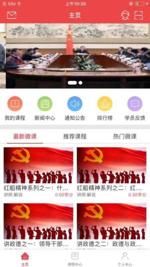 云南省干部在线学习学院登录平台手机APP图片1