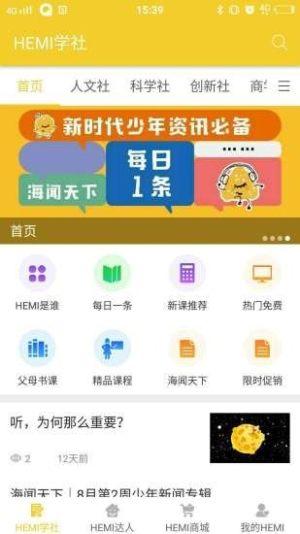 HeMi学社APP图1