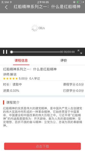 云南省干部在线学习学院APP图1