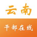 云南省干部在线学习学院APP