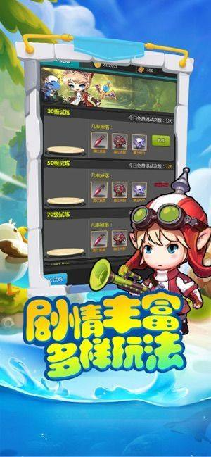冒险王3OL之新纪元手游官方版图片1