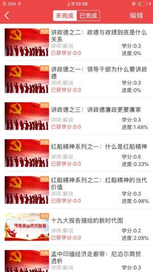 云南省干部在线学习学院APP图2