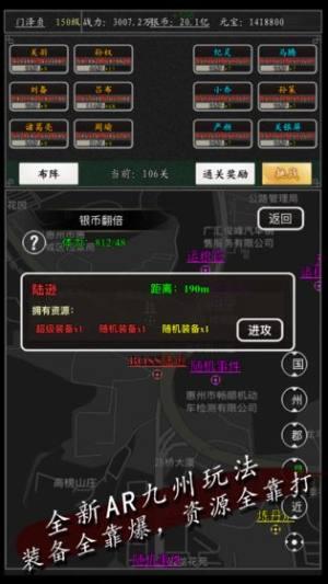 卧龙江山手游图1