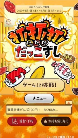 打打打萌抱寿司游戏图3