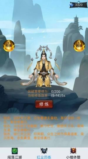 凡人修仙传文字版游戏破解版图片1