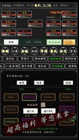 卧龙江山手游官方版图片1