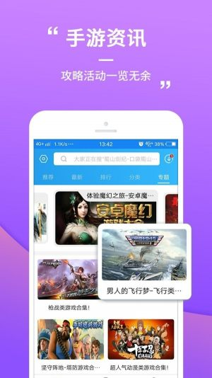 乐疯玩游戏盒子App图3