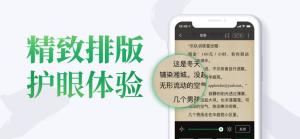 乐小说阅读器下载手机版图3