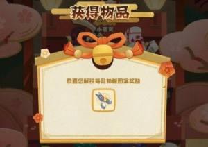 阴阳师妖怪屋公测神秘图案攻略:阴阳师账号绑定扑克牌操作步骤图片1