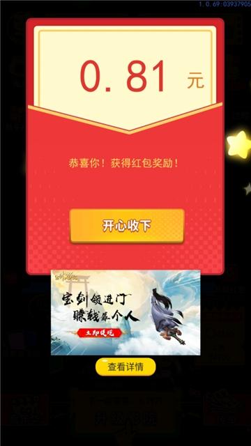 电影大亨人生游戏红包版APP图2: