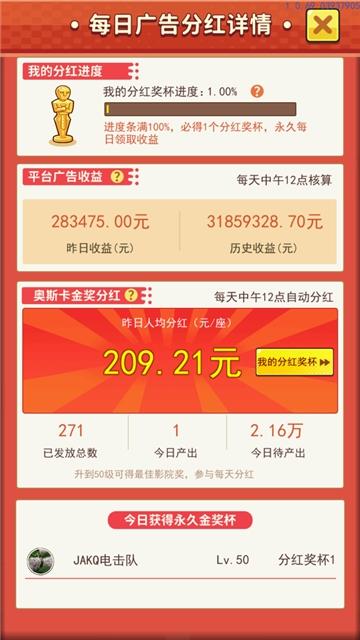 电影大亨人生游戏红包版APP图3: