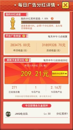 电影大亨人生红包版APP图3
