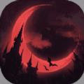 九猩红之月官网版