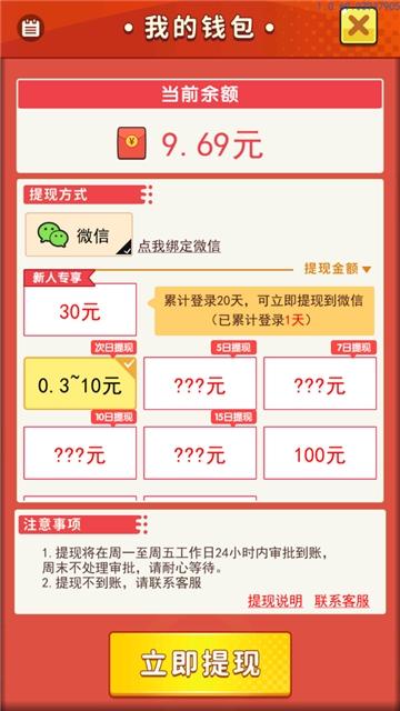 电影大亨人生游戏红包版APP图4: