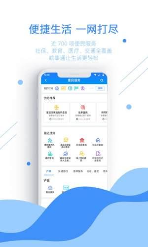 安徽省2020互联网法律法规知识竞赛题库图3