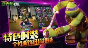 忍者神龟契约手游官网安卓版图片1