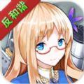 战舰少女R反和谐5.0.0