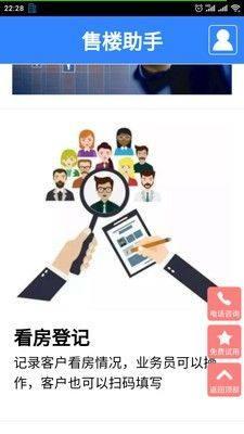 售楼助手APP安卓客户端图片1