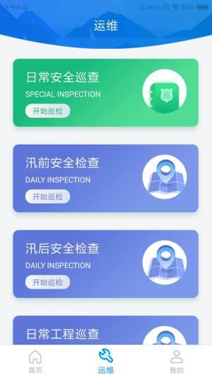 鑫溢云水库APP安卓版图片1