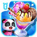 冰淇淋和冰沙游戏