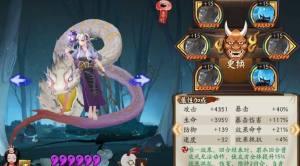 阴阳师幻境试炼鬼吞阵容推荐:第三天幻境试炼boss阵容打法攻略图片3