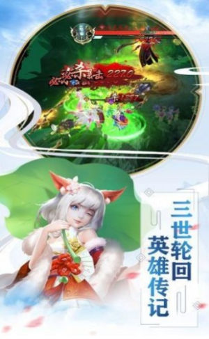 仙游八荒官网版图2