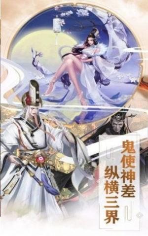 仙游八荒官网版图3