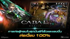 CABAL M官网版图2