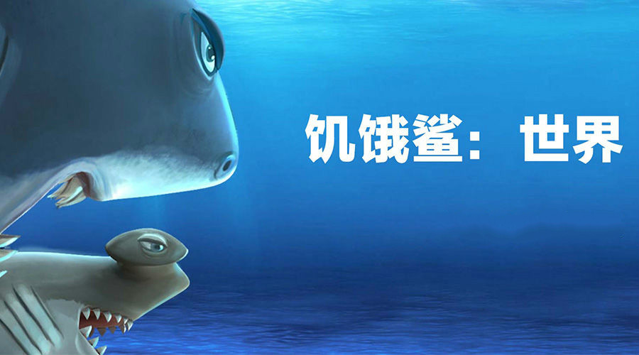 饑餓鯊世界無限金幣無限鉆石版