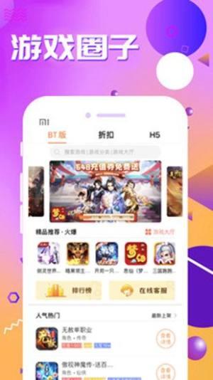 乐豆豆游戏盒子2020下载ios最新手机版图片1