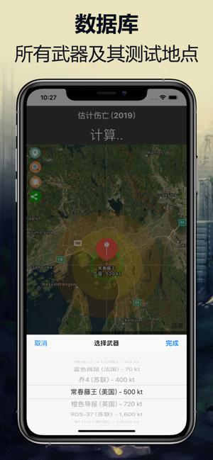 核弹模拟地图游戏图3